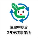 徳島県認定3R事業所