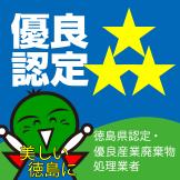 徳島県認定有料産業廃棄物処理業者
