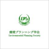 環境プランニング学会