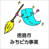 徳島市みちピカ事業